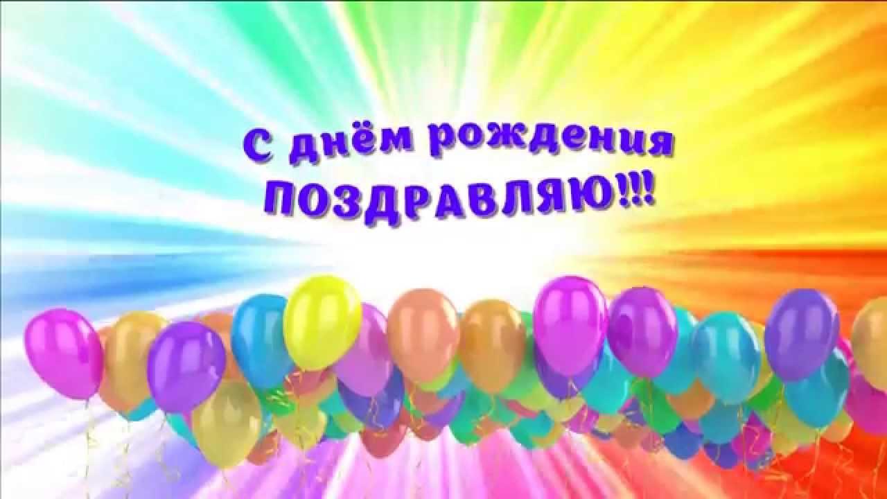 Поздравление другу с днем рождения ютуб