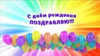 С днем рождения, Друг!