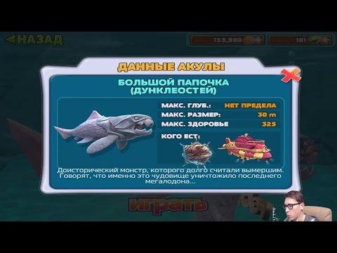 hungry как shark краба пройти игра