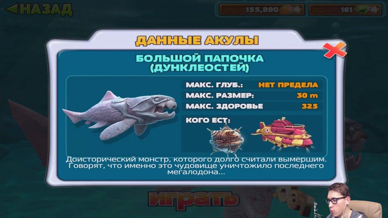 П�о�ождение hungry shark evolution 7 БОЛЬШОЙ ПАПОЧКА