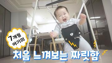 7개월 아기의 흥겨운 발놀림👶 (ft.와이업 플라잉 점퍼프로), 집에서도 신나게 놀아보아요🤸🤹