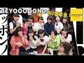 BEYOOOOONDS《MV鑑賞会》ニッポンノD・N・A!