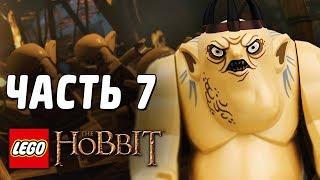 LEGO The Hobbit Прохождение - Часть 7 - ГОБЛИНЫ