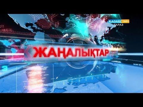 . Дулати атындағы Тараз Мемлекеттік Университеті