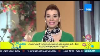 صباح الورد - قرار جمهوري بتعيين إبراهيم محلب مساعداً للرئيس السيسى للمشروعات القومية والإستراتيجية