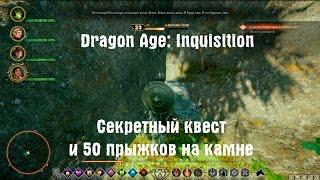 видео Прохождение игры Dragon Age Inquisition : квесты (злые глаза и языки, плоды гордыни, последний акт, дивитесь же совершенству), гайд, локации, секреты, концовка, финал, картинки  - как играть в  Драгон Эйдж Инквизиция (геймплей, задания, миссии, советы, рук