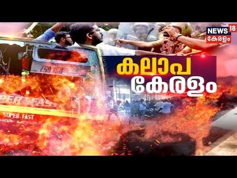 Special Correspondent: കലാപ കേരളം - Riot-Hit Kerala | Sabarimala Hartal Highlights| 3rd January 2019