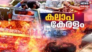 Special Correspondent: കലാപ കേരളം - Riot-Hit Kerala   Sabarimala Hartal Highlights  3rd January 2019