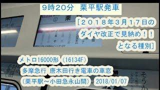 東京メトロ16000系(16134F) 多摩急行 唐木田行き電車の車窓(栗平駅~小田急永山間) 20180107