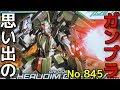 思い出のガンプラキットレビュー集 No.845 ☆ 機動戦士ガンダム00  HG 1/144 GN-006 …