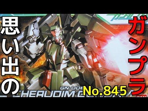 845 HG 1/144 GN-006 ケルディムガンダム  『機動戦士ガンダム00』