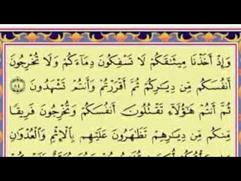 Surah Al Baqarah 75 to 91 - Said al-Ghamdi