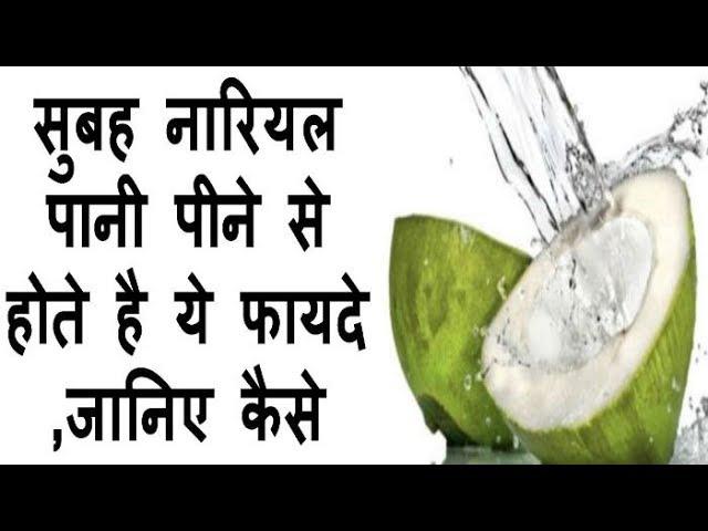 ???? ???? ?????? ???? ???? ?? ???? ??? ???? ???? ?? / Amazing Health Benefits of Coconut Water