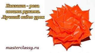 DIY Kanzashi rose tutorial. Канзаши - роза своими руками. Лучший видео урок