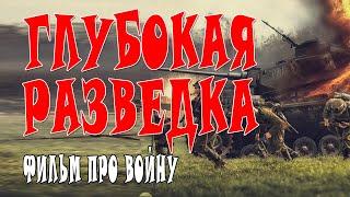 Фильм про разведчиков и диверсантов - ГЛУБОКАЯ РАЗВЕДКА - Про войну новый