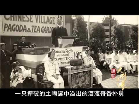 Kweichow Moutai Chinese Documentary (中文)