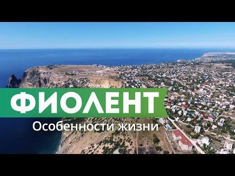 Особенности жизни на Фиоленте, Севастополь. / Крым, Ти-Арт