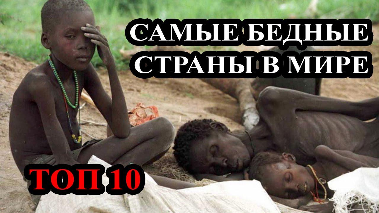 Топ 10 Самые бедные страны мира 2015. ВВП на душу. Нищета