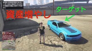 GTA5オンライン 金稼ぎ カスタム車両売却