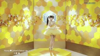 小倉 唯「Honey♥Come!!」MUSIC VIDEO(Dance short ver.)