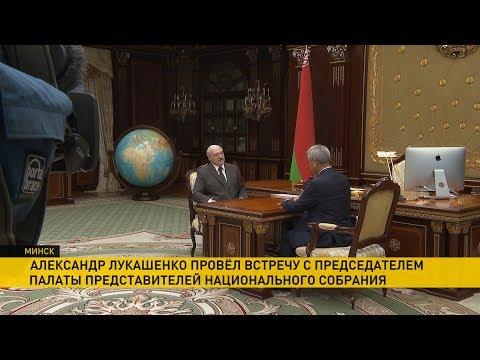 Лукашенко: парламенту необходимы как преемственность, так и обновление