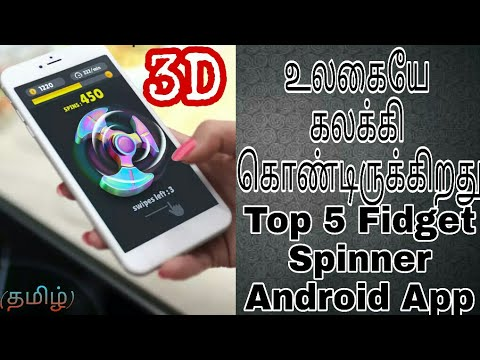 Top 5 fid spinner Android app 3d fid spinner Free Download
