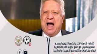 شاهد أول تعليق ناري لمرتضى منصور بعد تعادل الزمالك مع الاسماعيلي في أول مباراة لمحمد صلاح