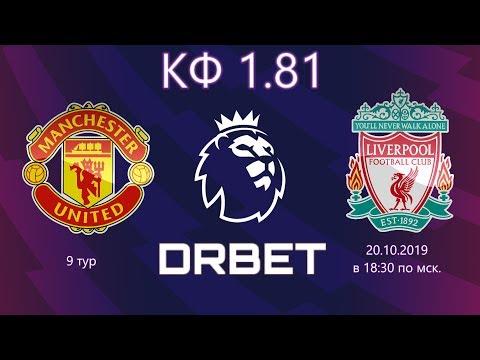 Манчестер Юнайтед - Ливерпуль прогноз на матч ● АПЛ ● 9 тур ● 20.10.2019 ● футбол