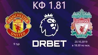 Манчестер Юнайтед Ливерпуль прогноз на матч АПЛ 9 тур 20 10 2019 футбол