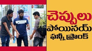 Cheppulu Poyinay Prank | Pranks in Telugu | Pranks in Hyderabad 2018 | FunPataka