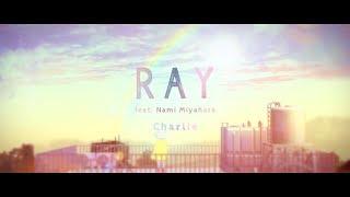 Charlie「RAY feat. Nami Miyahara」ミュージックビデオ Animation : 中村ひなた ( http://lipcream.chu.jp ) --- 2018年流星のごとく突如現れた、PESと副島ショーゴ氏による ...