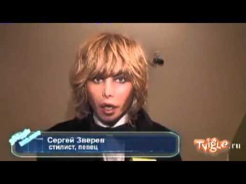 Сергей зверев скрытая камера
