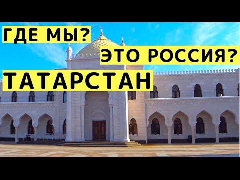 Город Болгар (Великий), Белая Мечеть и Музей Хлеба с Детьми из Казани (Татарстан)