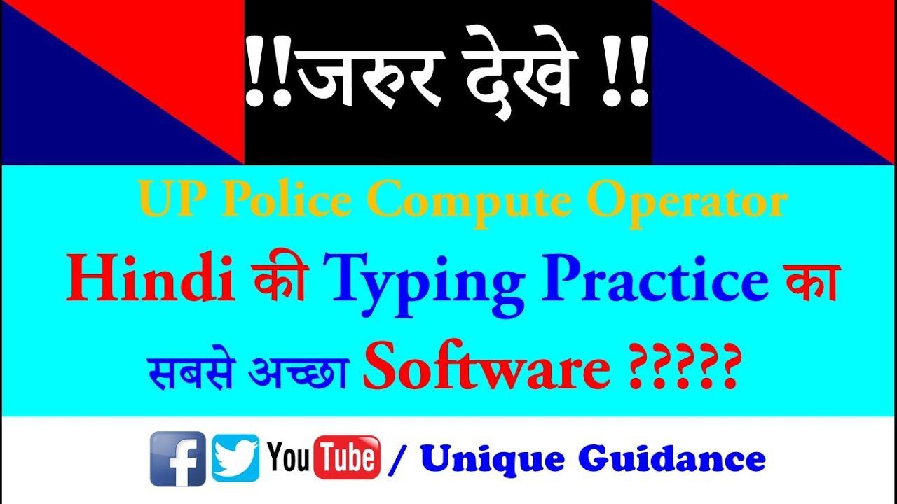 Hindi typing software download.