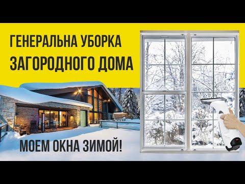 Генеральная уборка загородного дома. Клининговая компания Uborka-club.ru.
