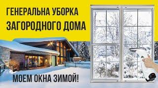 Генеральная уборка загородного дома. Клининговая компания Uborka-club.ru.(, 2019-04-30T15:33:25.000Z)