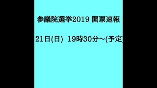 【NHK同時配信】参議院選挙 2019 開票速報