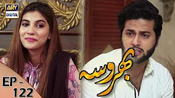 Bharosa - Episode 122 - 31st October 2017 - ARY Digital Drama