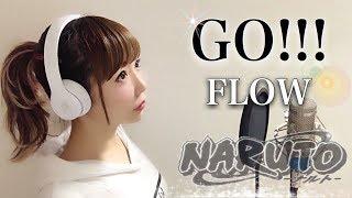 GO!!!/FLOW【フル歌詞付き】-cover(アニメ『NARUTO-ナルト-』主題歌)(ゴー/go/フロウ)歌ってみた