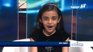 أصدقاء الإخبارية - نجود بدر