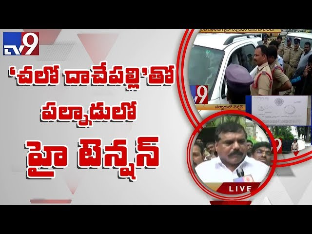Chalo Dachepally creates high tension in Palnadu || Guntur - TV9