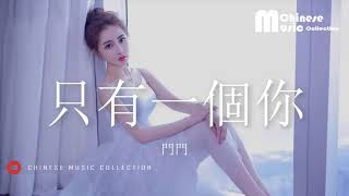 門門 - 只有一個你  ♫ Men Men - Zhi You Yi Ge Ni [HD]
