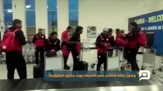 مصر العربية | وصول بعثة منتخب مصر لمدينة بورت جنتيل الجابونية