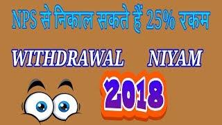 NPS WITHDRAWAL RULS IN HINDI | NPS से निकाल सकते हैं 25% रकम । withdrawal के नए नियम 2018