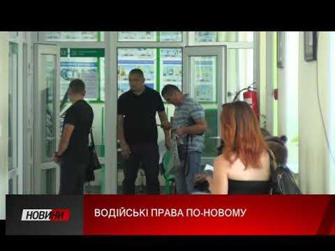 Третя Студія: Фото і відеофіксація  іспитів: відтепер водійські права в Україні видаватимуть за новими правилами
