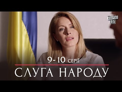 Слуга Народа - сериал комедия 9-10 серии в HD (сезон 1, 24 серии) 2015