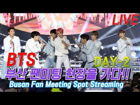 LIVE)💜BTS💜부산팬미팅 현장 직캠 반응 2일차Busan Fan Meeting Spot DAY-2 streming