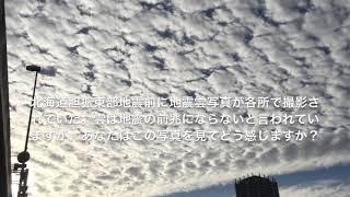【地震雲】北海道胆振東部地震の数日前から変化が出ていた!? 地震雲 検索動画 6