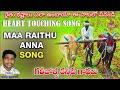 Anna Dhatavani Raithu Rajuvani | Heart Touching Raithu Songs | Telangana Folk Songs | Janapada Songs video