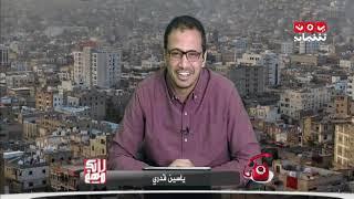 رايك مهم | تحالف المؤتمر والحوثي الى أين ؟ | مع اسامة الصالحي